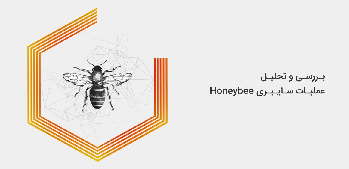 بررسی و تحلیل عملیات سایبری Honeybee